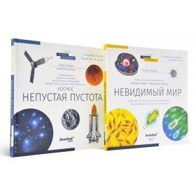 Книга знаний в 2 томах 'Космос.Микромир'