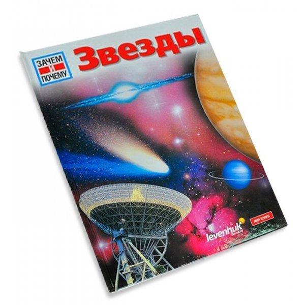 Звезды. Детская энциклопедия Levenhuk