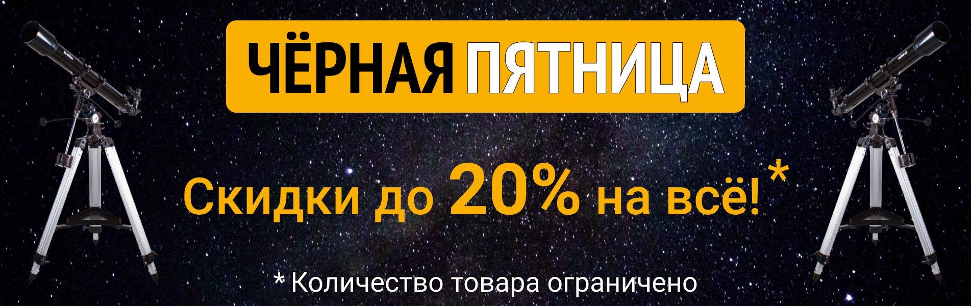 banner_black-friday-2020_sky-watcher